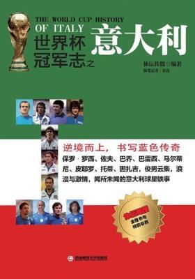 世界杯冠军志之意大利