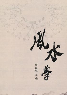 风水学(历代经典文丛)