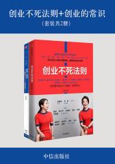 创业不死法则+创业的常识(套装共2册)