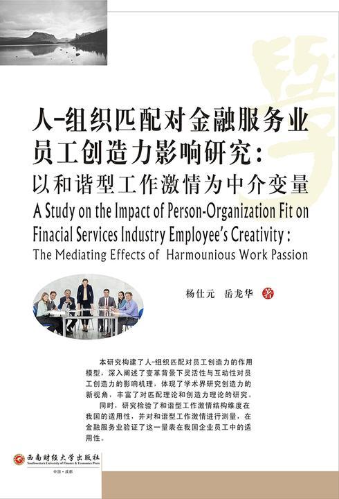 人—组织匹配对金融服务业员工创造力影响研究:以和谐型工作激情为中介变量