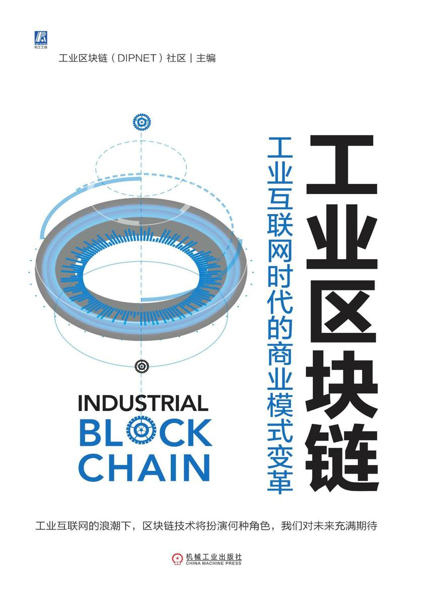 工业区块链——工业互联网时代的商业模式变革