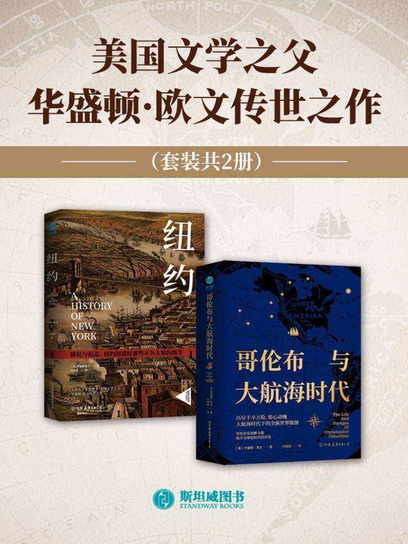 美国文学之父华盛顿·欧文传世之作(套装共2册)