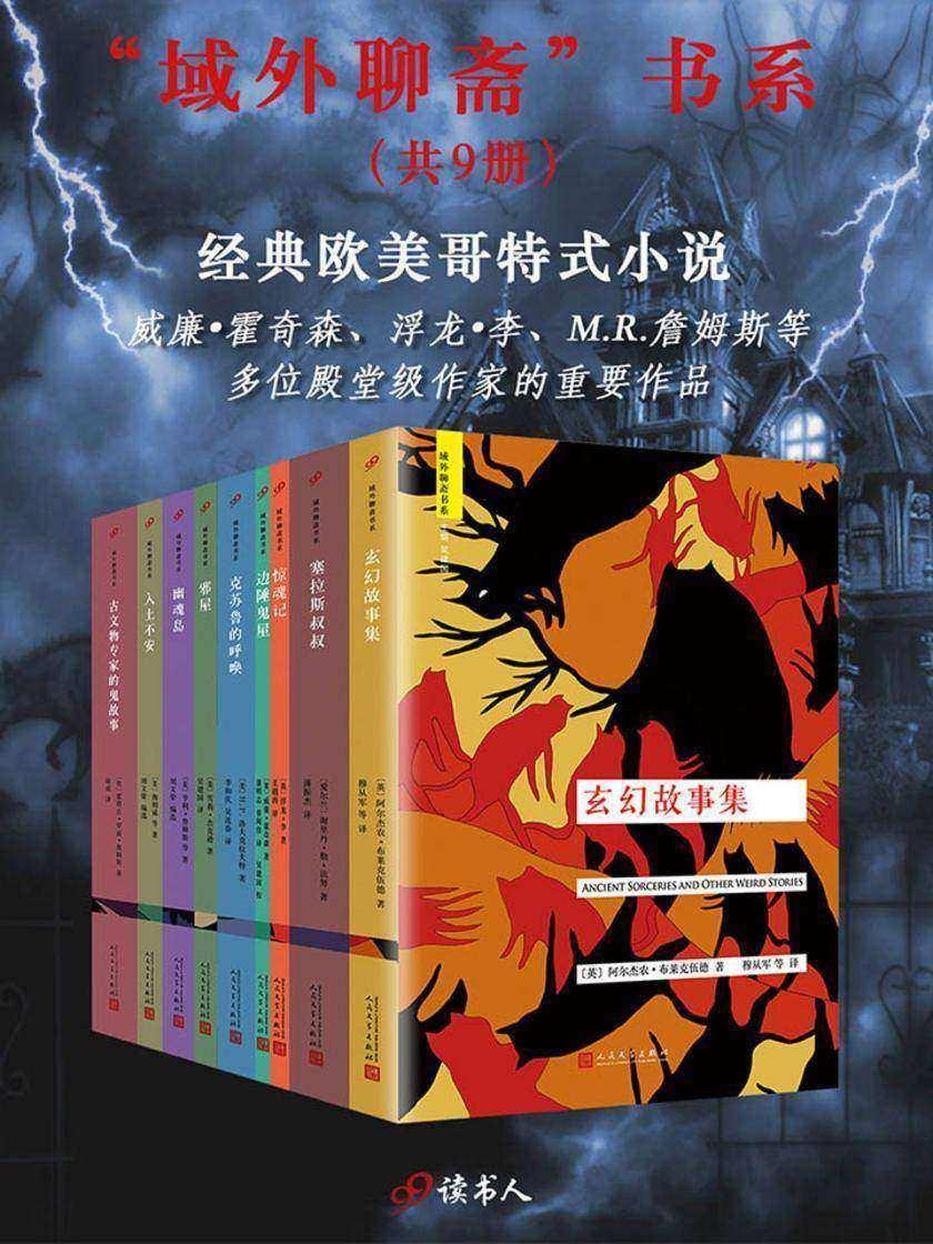 域外聊斋(套装共9册)
