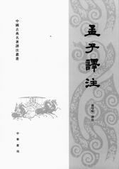 孟子译注——中国古典名著译注丛书(试读本)
