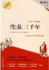 儒教三千年(试读本)