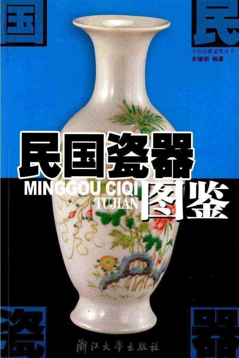 民国瓷器图鉴(仅适用PC阅读)