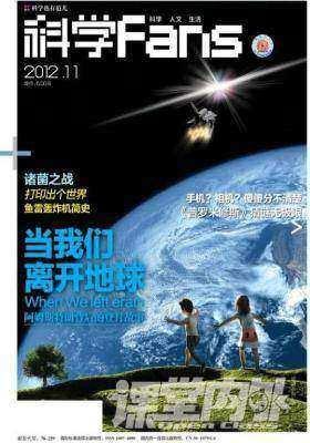 科学FANS11期(电子杂志)(仅适用PC阅读)