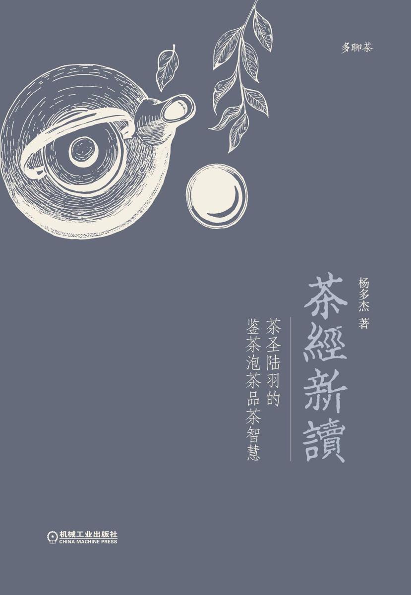 茶经新读——茶圣陆羽的鉴茶泡茶品茶智慧
