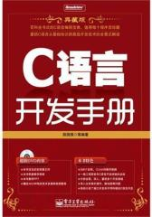 C 语言开发手册(典藏版)(试读本)