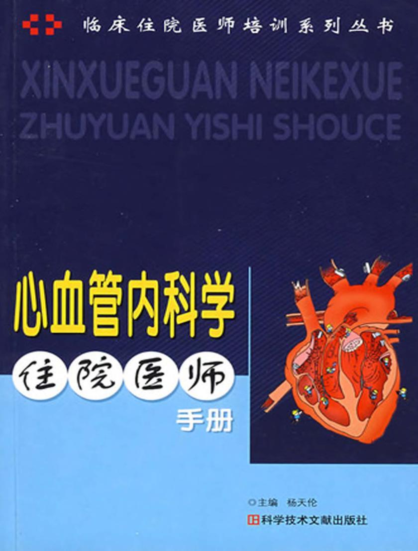 心血管内科学住院医师手册(仅适用PC阅读)