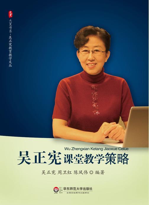 吴正宪课堂教学策略
