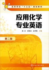 应用化学专业英语(第二版)