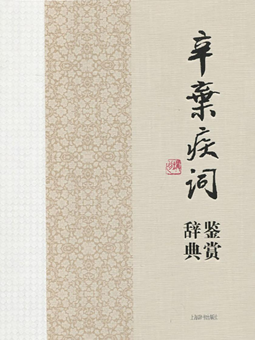 辛弃疾词鉴赏辞典(中国文学名家名作鉴赏辞典系列)