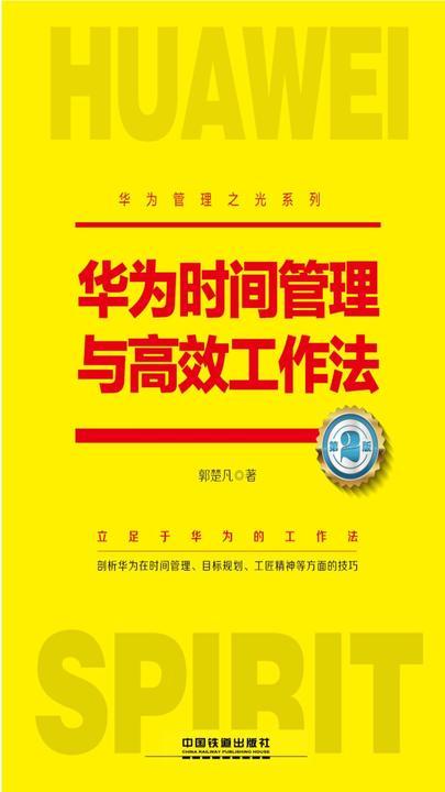 华为时间管理与高效工作法(第2版)