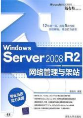 Windows Server 2008 R2网络管理与架站(试读本)