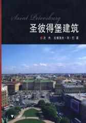 圣彼得堡建筑(仅适用PC阅读)
