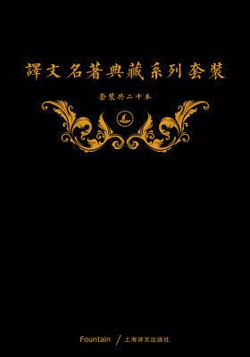 译文名著典藏系列套装