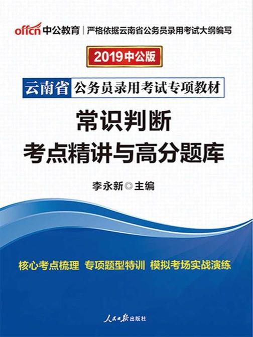 中公2019云南省公务员录用考试专项教材常识判断考点精讲与高分题库