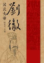 汉武大帝刘彻(世界伟人传记丛书)