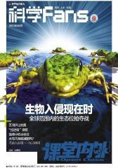 科学FANS2013.6(电子杂志)(仅适用PC阅读)