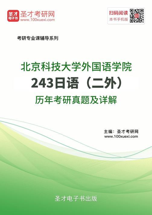 北京科技大学外国语学院243日语(二外)历年考研真题及详解