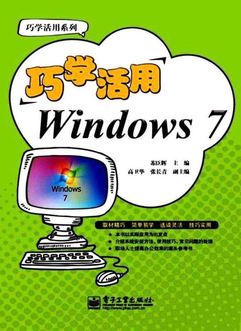 巧学活用Windows 7
