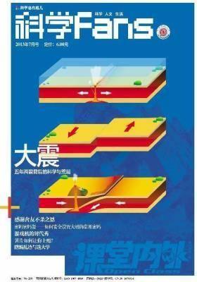 科学FANS2013.7(电子杂志)(仅适用PC阅读)