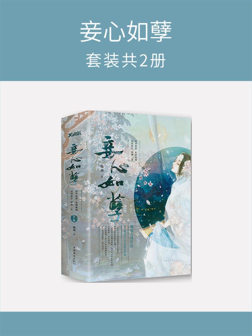 妾心如孽(套装共2册)