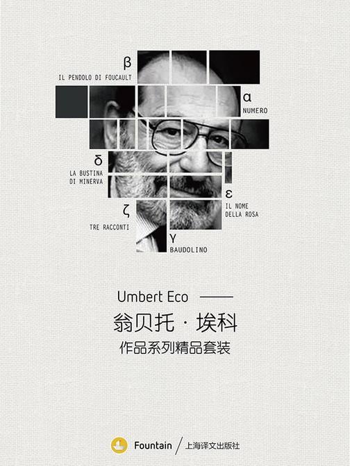 翁贝托·埃科作品系列精选(套装共6本)