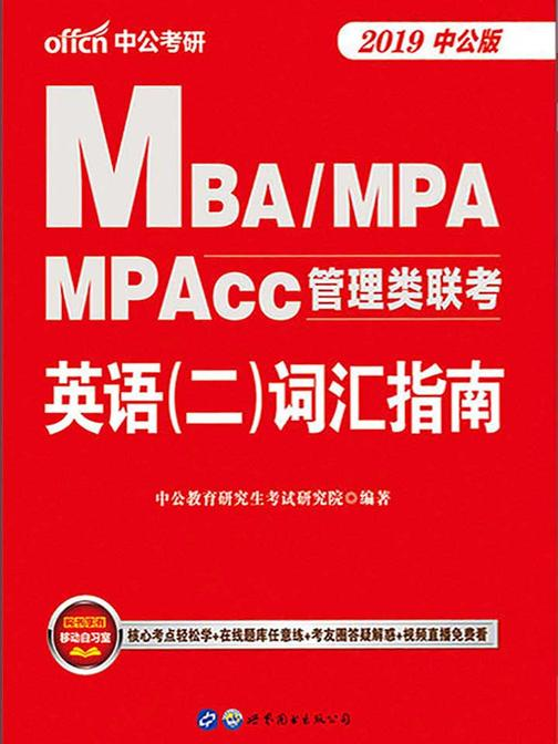 中公2020MBA、MPA、MPAcc管理类联考英语(二)词汇指南