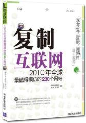 复制互联网——2010全球 值得模仿的230个网站(试读本)