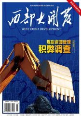 西部大开发 月刊 2011年08期(电子杂志)(仅适用PC阅读)