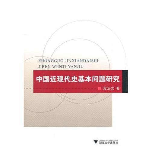 中国近现代史基本问题研究
