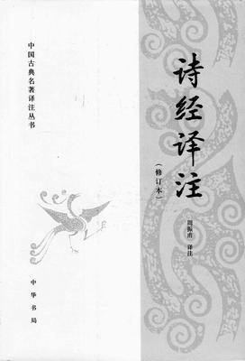 诗经译注(修订本)——中国古典名著译注丛书(试读本)