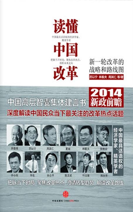 读懂中国改革