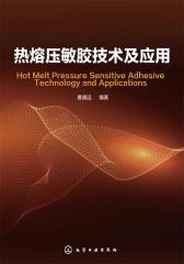 热熔压敏胶技术及应用