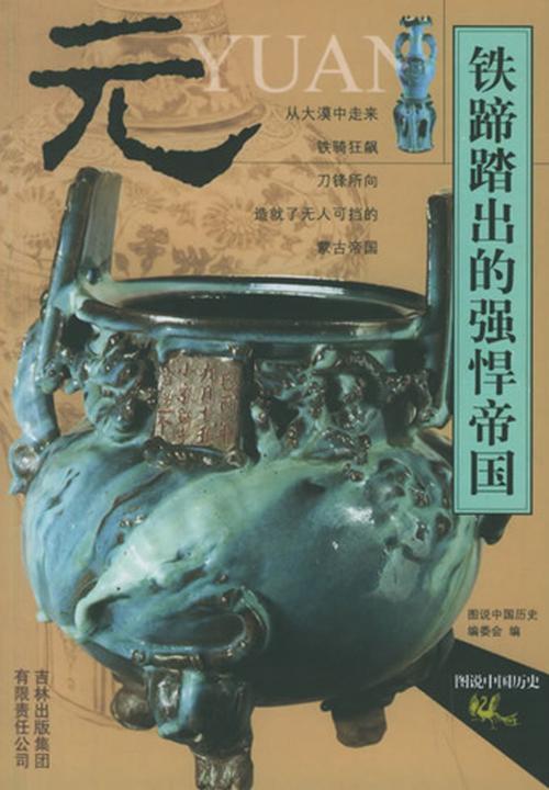 铁骑踏出的强悍帝国——元朝