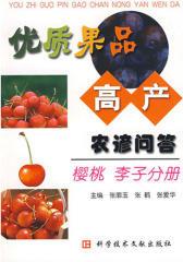 优质果品高产农谚问答:樱桃 李子分册