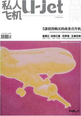 私人飞机 月刊 2014年4月(电子杂志)(仅适用PC阅读)