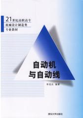 自动机与自动线/21世纪高职高专机械设计制造类专业教材(试读本)