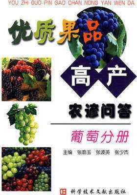 优质果品高产农谚问答:葡萄分册