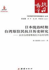 日本统治时期台湾原住民抗日历史研究