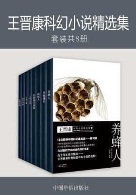 王晋康科幻小说精选集(套装共8册)