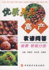 优质果品高产农谚问答:板栗 核桃分册