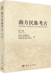 南方民族考古(第十辑)(试读本)