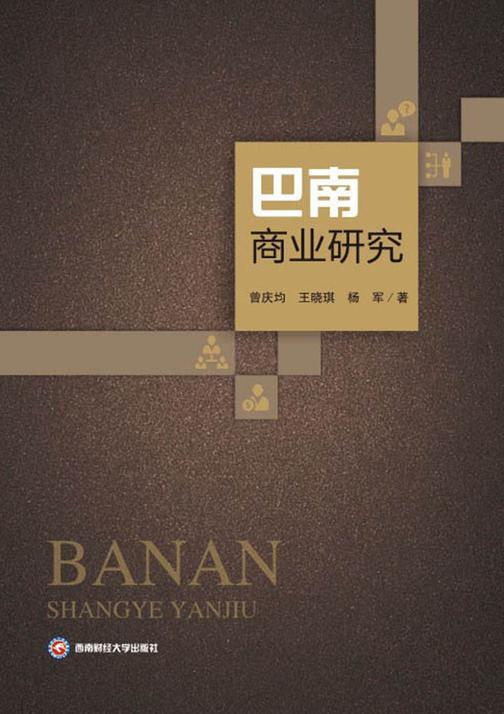 巴南商业研究