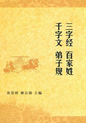 百家姓·三字经·千字文·弟子规(中华国学经典)