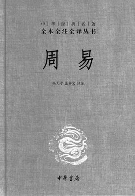 周易(精)——中华经典名著全本全注全译丛书(试读本)