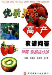 草莓 猕猴桃高产农谚问答