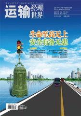 运输经理世界 月刊 2011年10期(电子杂志)(仅适用PC阅读)